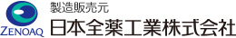 製造販売元(輸入販売元)日本全薬工業株式会社